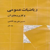 توضيحات کتاب ریاضیات عمومی و کاربرد های آن جلد1 حسین علی پور کاظمی نشر نی