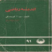 توضيحات کتاب اندیشه های ریاضی پرویز شهریاری نشر کتابخانه سیمرغ