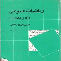 توضيحات کتاب ریاضیات عمومی و کاربردهای آن جلد2 حسین علی پور کاظمی  نشر نی