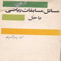 توضيحات کتاب مسائل مسابقات ریاضی با حل پرویز شهریاری نشر امیر کبیر