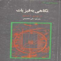 توضيحات کتاب نگاهی به فیزیک علی معصومی نشر گستره