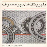 توضيحات کتاب بلبرینگ های پرمصرف ح . هزاوه نشر روناس
