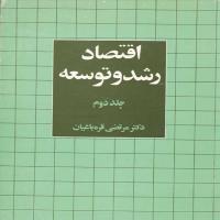 توضيحات کتاب اقتصاد رشد و توسعه جلد2 مرتضی قره باغیان نشر نی