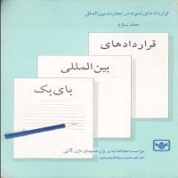 توضيحات کتاب قراردادهای بین المللی بای بک جلد3حمید رضا اشرف زاده نشر موسسه پژوهشهای بازرگانی