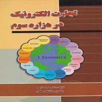 توضيحات کتاب تجارت الکترونیک در هزاره سوم علی صنایعی نشر جهاد دانشگاه اصفهان