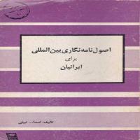 توضيحات کتاب اصول نامه نگاری بین المللی برای ایرانیان اسدالله نیلی نشر مولف
