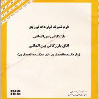 توضيحات کتاب فرم نمونه قراردادتوزیع بازرگانی بین المللی هادی دستباز نشر کمیته ایرانی اتاق بازرگانی
