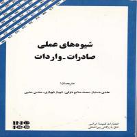 توضيحات کتاب شیوه های عملی صادرات – واردات هادی دستباز نشر کمیته ایرانی اتاق بازرگانی بین المللی