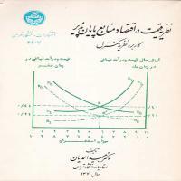 توضيحات کتاب نظریه قیمت در اقتصاد منابع پایان پذیر  مجید احمدیان نشر دانشگاه تهران
