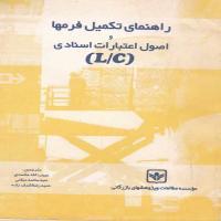 توضيحات کتاب راهنمای تکمیل فرمها و اصول اعتبارات اسنادی(L/C)حبیب الله محمدی پژوهشهای بازرگانی