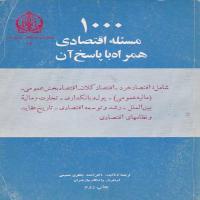 توضيحات کتاب 1000مسئله اقتصادی همراه با پاسخ آن احمد جعفری صمیمی نشر دانشگاه مازندران