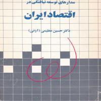 توضيحات کتاب مدارهای توسعه نیافتگی در اقتصاد ایران حسین عظیمی نشر نی