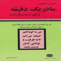 توضيحات کتاب مادر: یک دقیقه برای تربیت فرزندم غلامحسین اعرابی نشر اردیبهشت