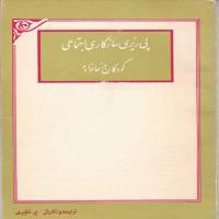 توضيحات کتاب پی ریزی سازگاری اجتماعی کودکان در خانواده ع . نظیری نشر سلمان فارسی
