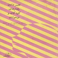 توضيحات کتاب تغییر دادن رفتارهای کودکان و نوجوانان یوسف کریمی نشر فاطمی