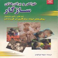 توضيحات کتاب خواهر و برادرهای سازگار سهیلا ابوالهدی نشر رشد