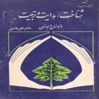 توضيحات کتاب شناخت هدایت و تربیت نوجوانان و جوانان علی قائمی نشر امیری