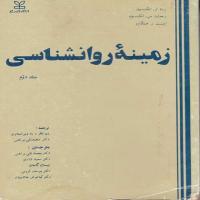 توضيحات کتاب زمینه روانشناسی جلد2 محمد نقی براهنی نشر رشد