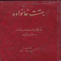 توضيحات کتاب بهشت خانواده جواد مصطفوی نشر دانشگاه مشهد