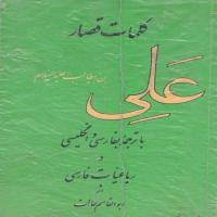 توضيحات کتاب کلمات قصار علی بن ابیطالب علیه السلام ابوالقاسم حالت نشر کتابخانه بهجت