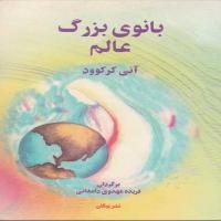 توضيحات کتاب بانوی بزرگ عالم فریده مهدوی دامغانی نشر پیکان