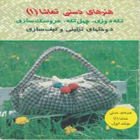 توضيحات کتاب هنرهای دستی تماشا1 سیاوش رستمی نشر ریهیم