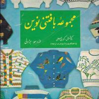 توضيحات کتاب مجموعه بافتنی نوین کبری مسلمی نشرموسسه علم و ورزش