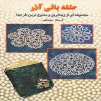 توضيحات کتاب حلقه بافی آذر فرحناز سلحشور نشر یاسین