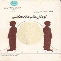 توضيحات کتاب کودکان عقب مانده ذهنی غلامعلی افروز نشر دانشگاه تهران