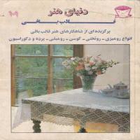 توضيحات کتاب دنیای هنر قلاب بافی101 فریده جهانگیری