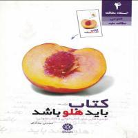 توضيحات کتاب کتاب باید هلو باشد محسن حدادی نشر کتاب نشر