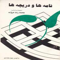توضيحات کتاب نامه ها و دریچه ها محمد رضا مروت نشر خوزستان