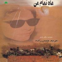 توضيحات کتاب ماه تمام من  مریم حیدر زاده نشر دارینوش
