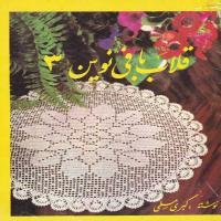 توضيحات کتاب قلاب بافی نوین 3 کبری مسلمی نشر موسسه علم و ورزش