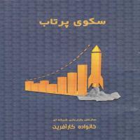 توضيحات کتاب سکوی پرتاب میلاد حبیب الهی نشر سازمان بازیابی شبکه ای خانواده کارآفرین