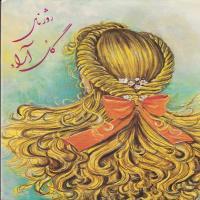 توضيحات کتاب ژورنال گل آرا اشرف بیاتی نشر روایت