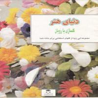 توضيحات کتاب دنیای هنر گل سازی با روبان فریده جهانگیری نشر بین المللی حافظ