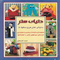 توضيحات کتاب دنیای هنر عروسکها 5 اکرم ذاکری نشر بین المللی حافظ