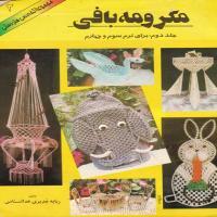 توضيحات کتاب مکرومه بافی جلد2 ربابه جدیری خداشناس نشر امیر بهادر