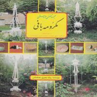 توضيحات کتاب مجموعه تخصصی هنر دستی مکرومه بافی ربابه جدیری خدا شناس نشر امیر بهادر