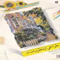 توضيحات کتاب طراحی از منظره با مداد  ع . شروه نشر یساولی