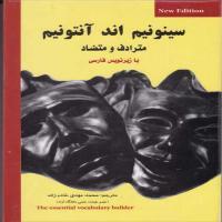 توضيحات کتاب سینونیم اند آنتونیم مترادف و متضاد محمد مهدی خادم