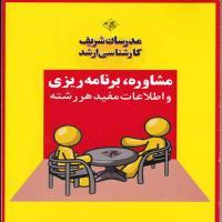 توضيحات کتاب کارشناسی ارشد مشاوره برنامه ریزی و اطلاعات مفیدهررشته  نشر مدرسان شریف