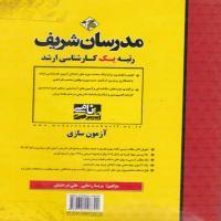 توضيحات کتاب مدرسان شریف آزمون سازی پریسا رضایی نشر مدرسان شریف