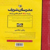توضيحات کتاب مدرسان شریف زبان شناسی علی اکبرخمیجانی فرهانی نشر مدرسان شریف