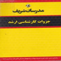 توضيحات کتاب مدرسان شریف جزوات کارشناسی ارشد علی درخشان نشر مدرسان شریف
