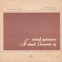 توضيحات کتاب مسئولیت و سازندگی علی صاد نشر هجرت
