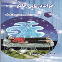 توضيحات کتاب خواب درمانی جامع(خواب درمانی جامع)محمد رضا یحیایی  نشر نماد اندیشه