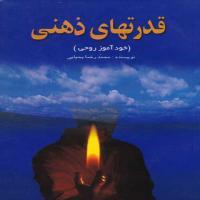 توضيحات کتاب قدرت های ذهنی محمد رضا یحیایی نشر آوای دانش