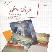 توضيحات کتاب طراحی داخلی مجتبی دولتخواه نشر مهرداد